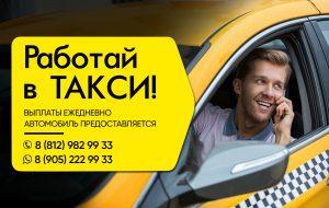 Работа в ЯндексТакси